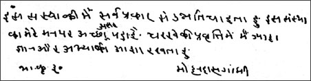 Gandhi Handwriting